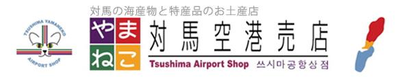 対馬やまねこ空港WebShop